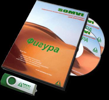 АПК-программа «ФИГУРА»