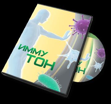 АПК-программа «ИММУТОН»