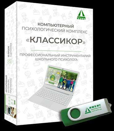 Комплекс «КЛАССИКОР»