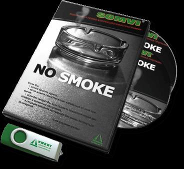 АПК-программа «NO SMOKE»