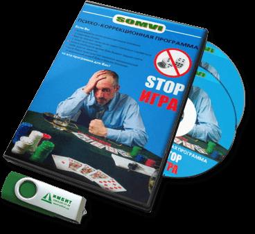АПК-программа «STOP-ИГРА»