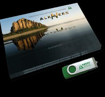 АПК-программа «ALKAVERS»